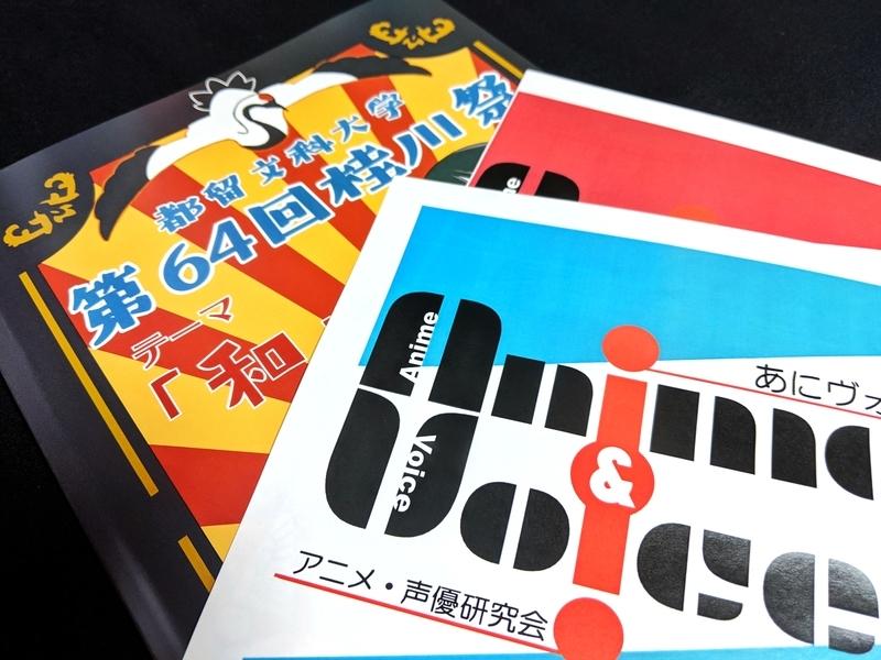 都留文科大学・桂川祭のパンフレット