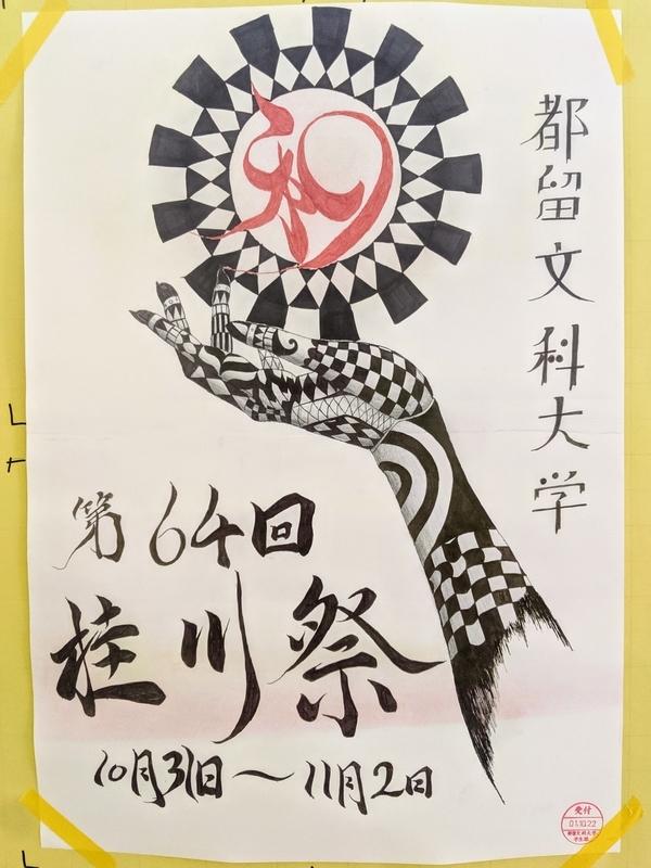 都留文科大学・桂川祭のポスター