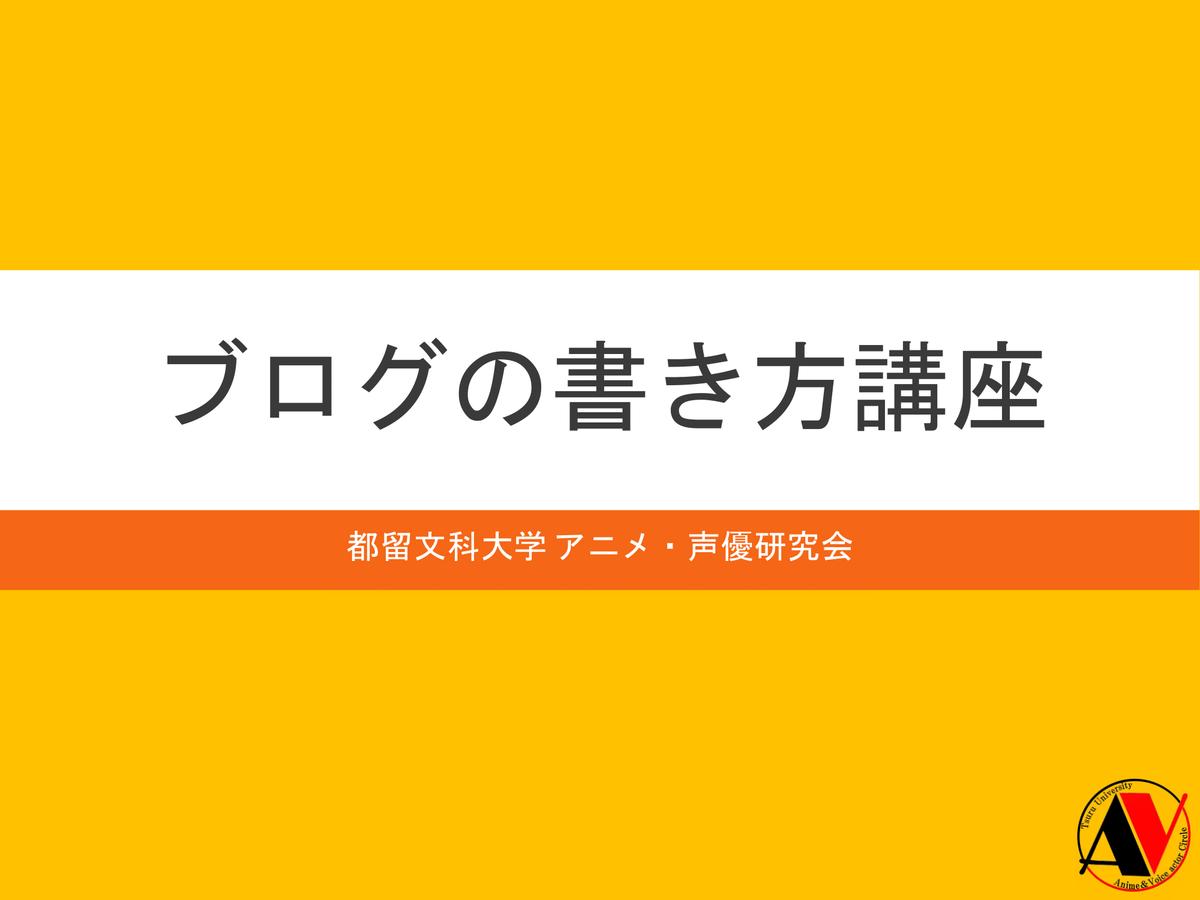 都留文科大学:アニメ・声優研究会 サークル活動