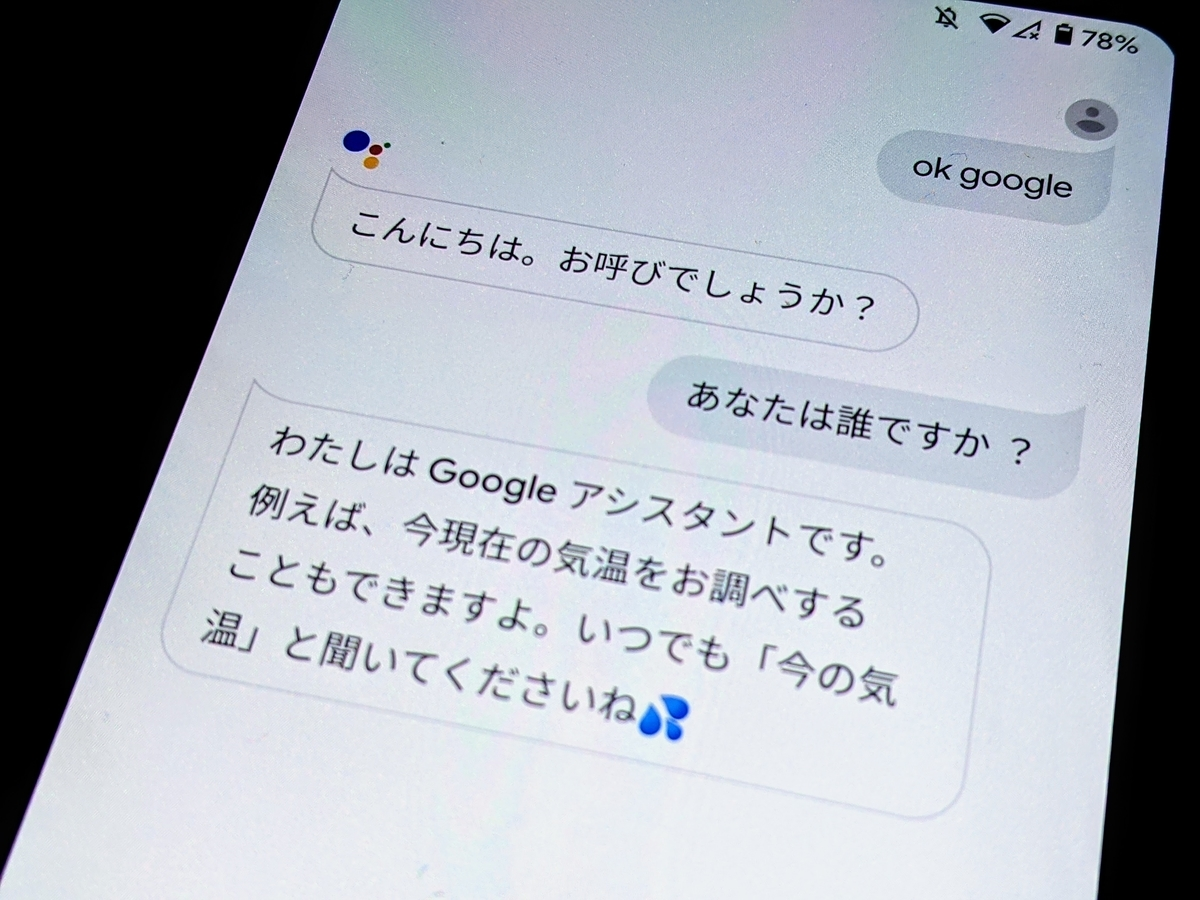 Googleの「Google Assistant」はこんな感じ。