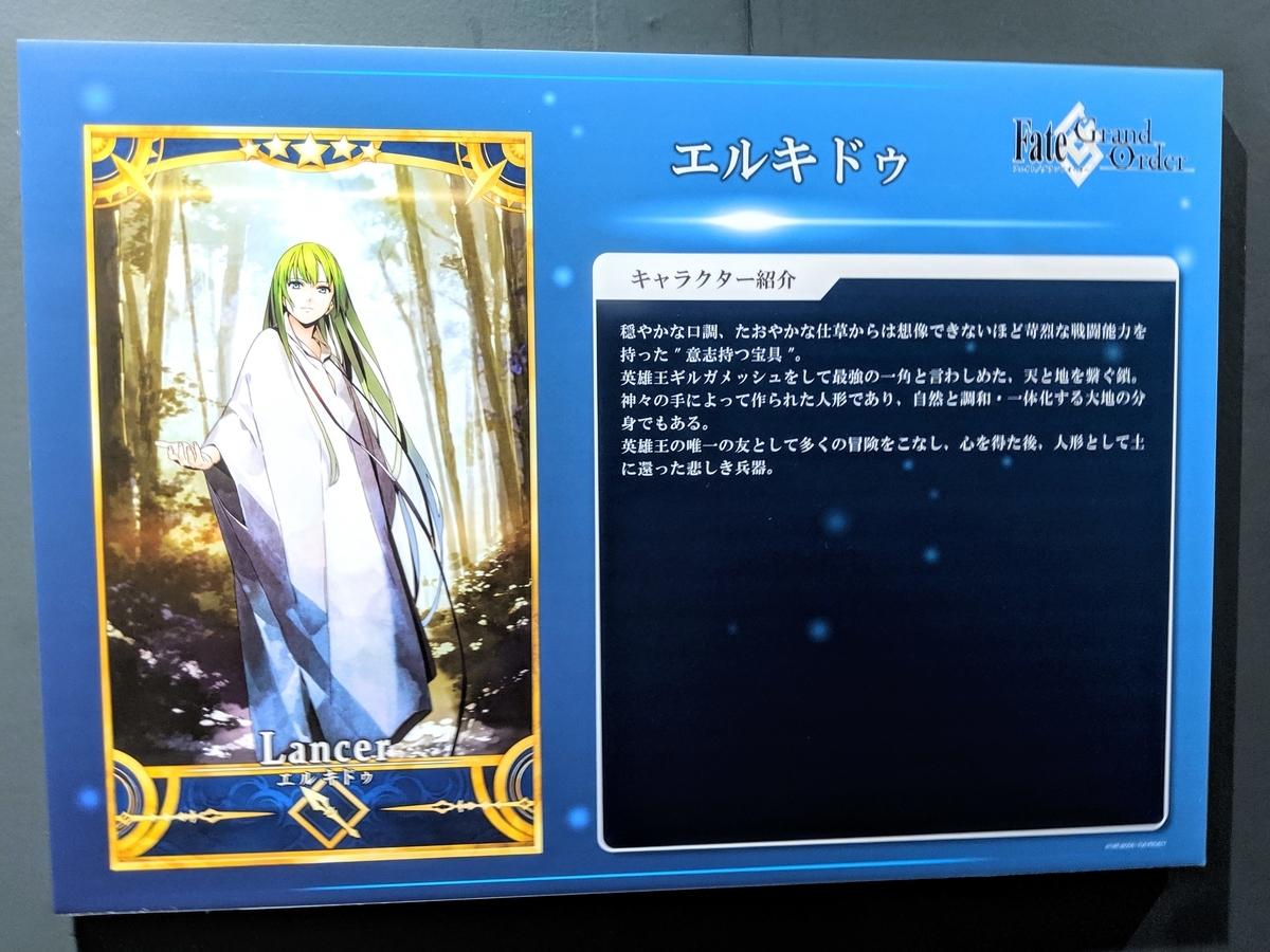 「Fate/Grand Order」に登場するエルキドゥ。