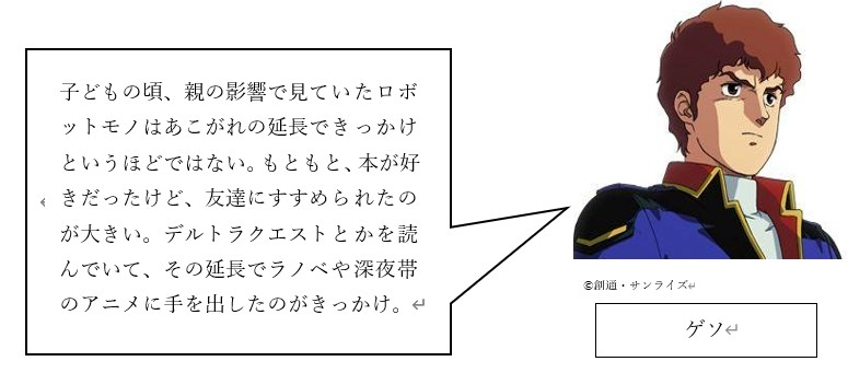 f:id:TsuruOtaku:20200725191132j:plain