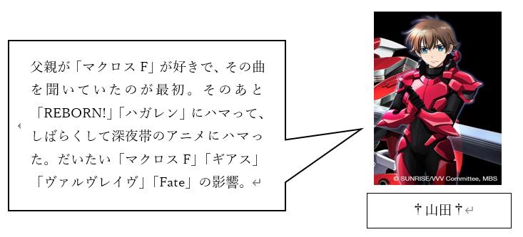 f:id:TsuruOtaku:20200725191213p:plain