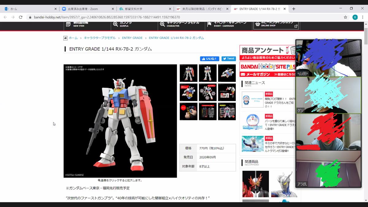 f:id:TsuruOtaku:20200816202801p:plain