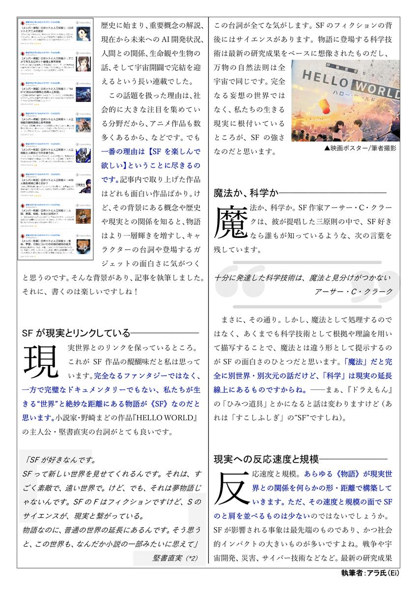 f:id:TsuruOtaku:20201228233221p:plain