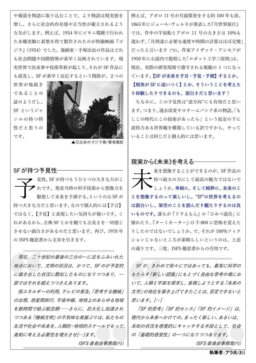 f:id:TsuruOtaku:20201228233227p:plain