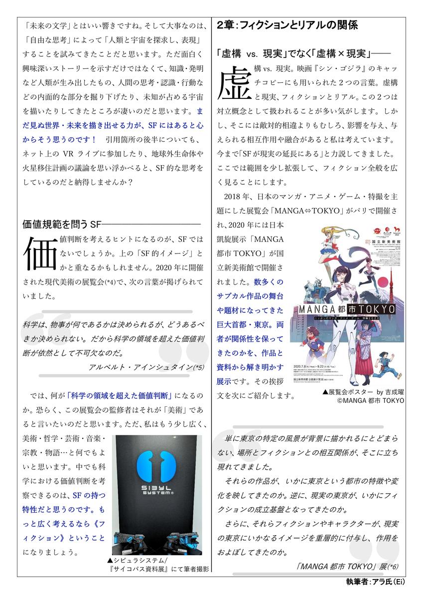 f:id:TsuruOtaku:20201228233247p:plain