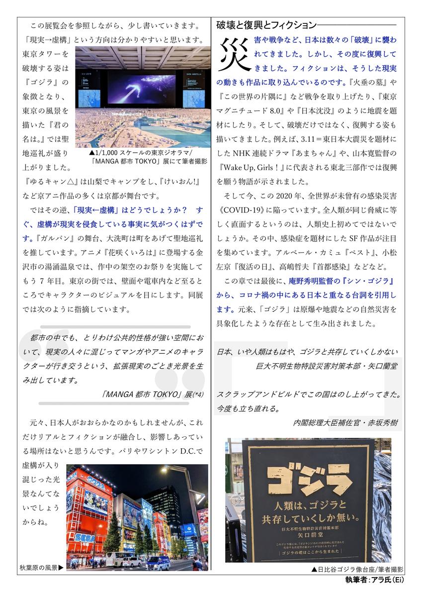 f:id:TsuruOtaku:20201228233253p:plain