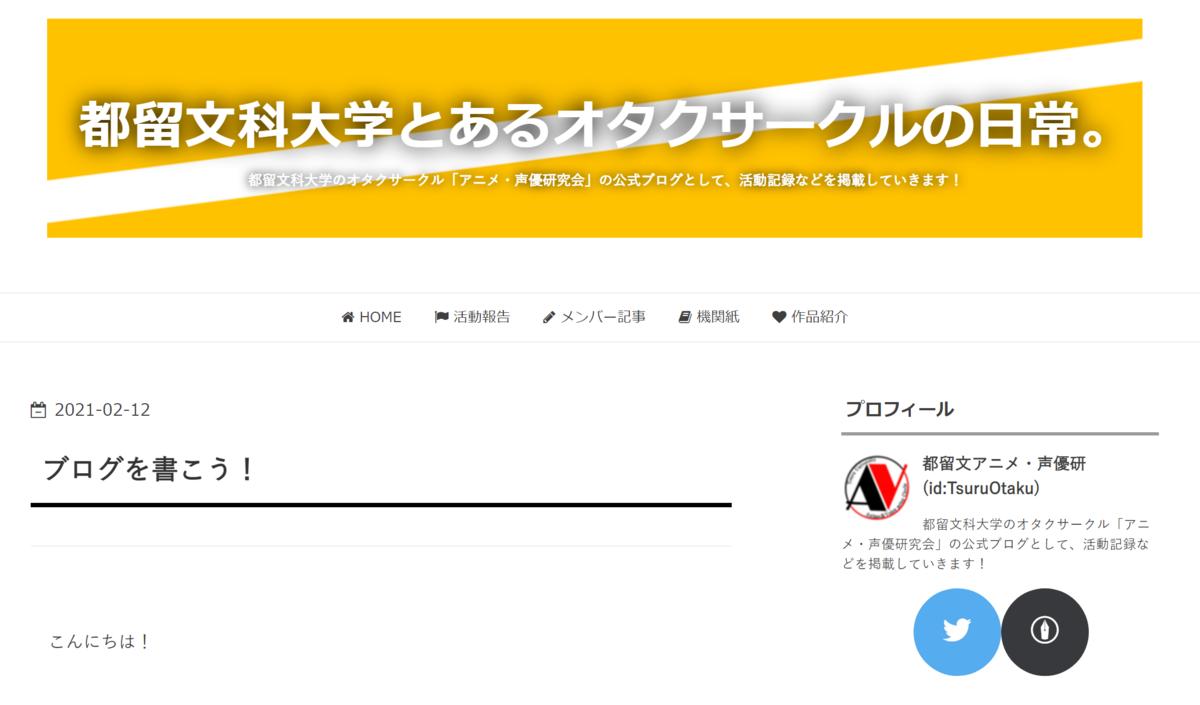 f:id:TsuruOtaku:20210212205715p:plain