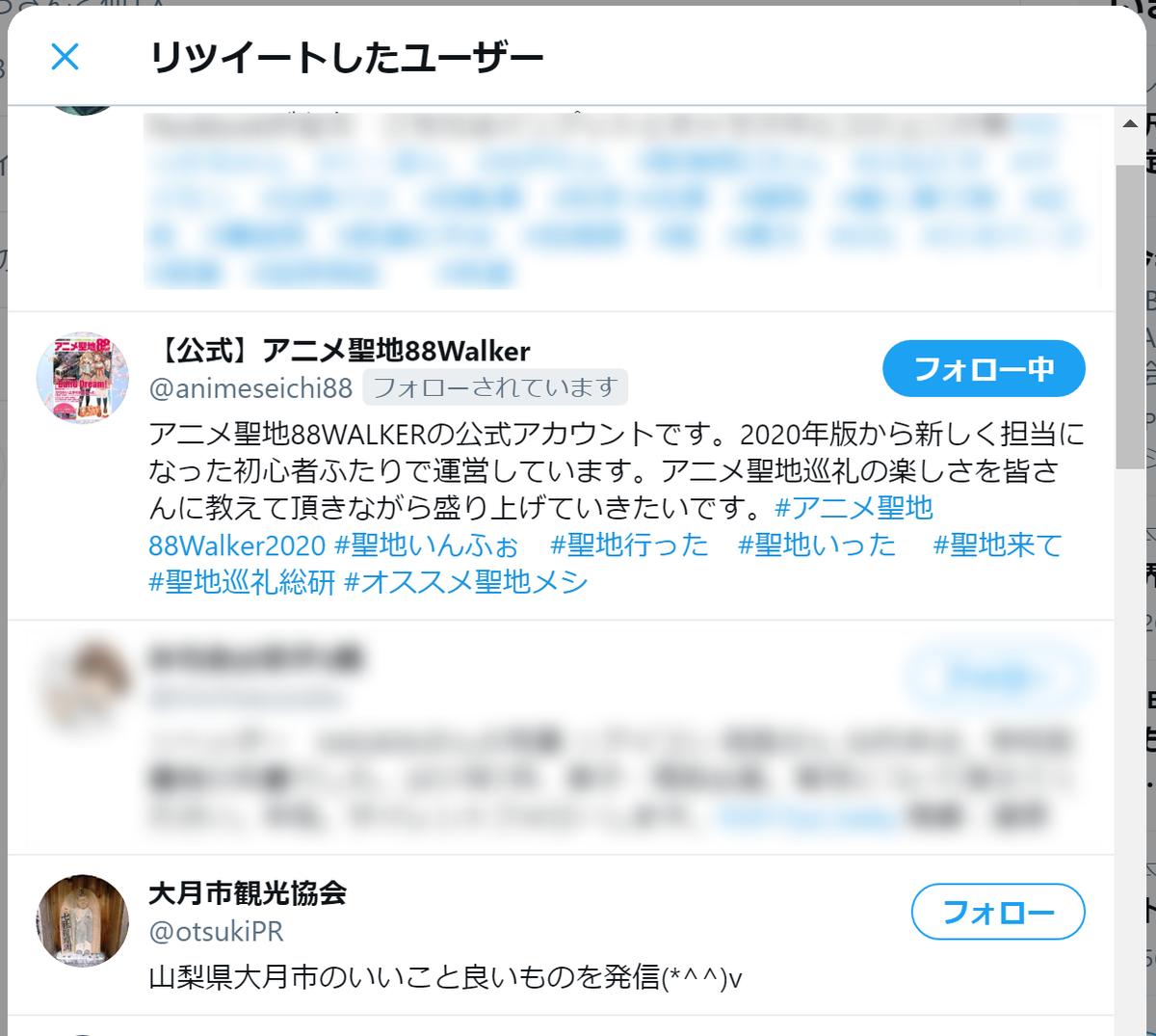 f:id:TsuruOtaku:20210213173952p:plain