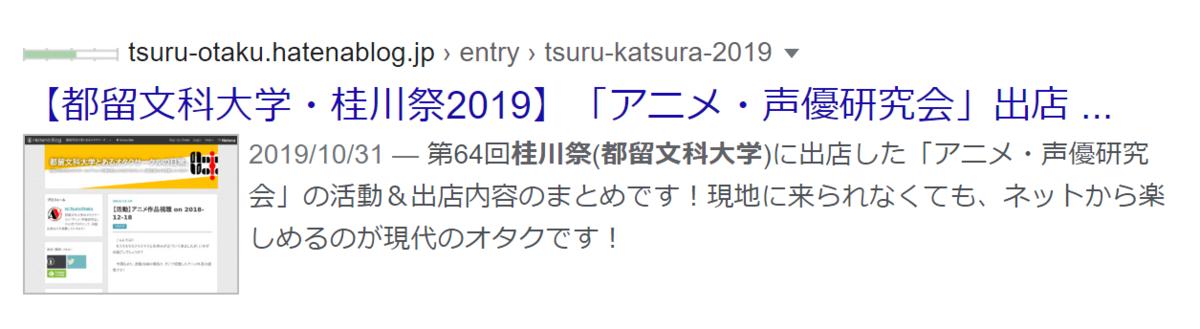 f:id:TsuruOtaku:20210213181836p:plain
