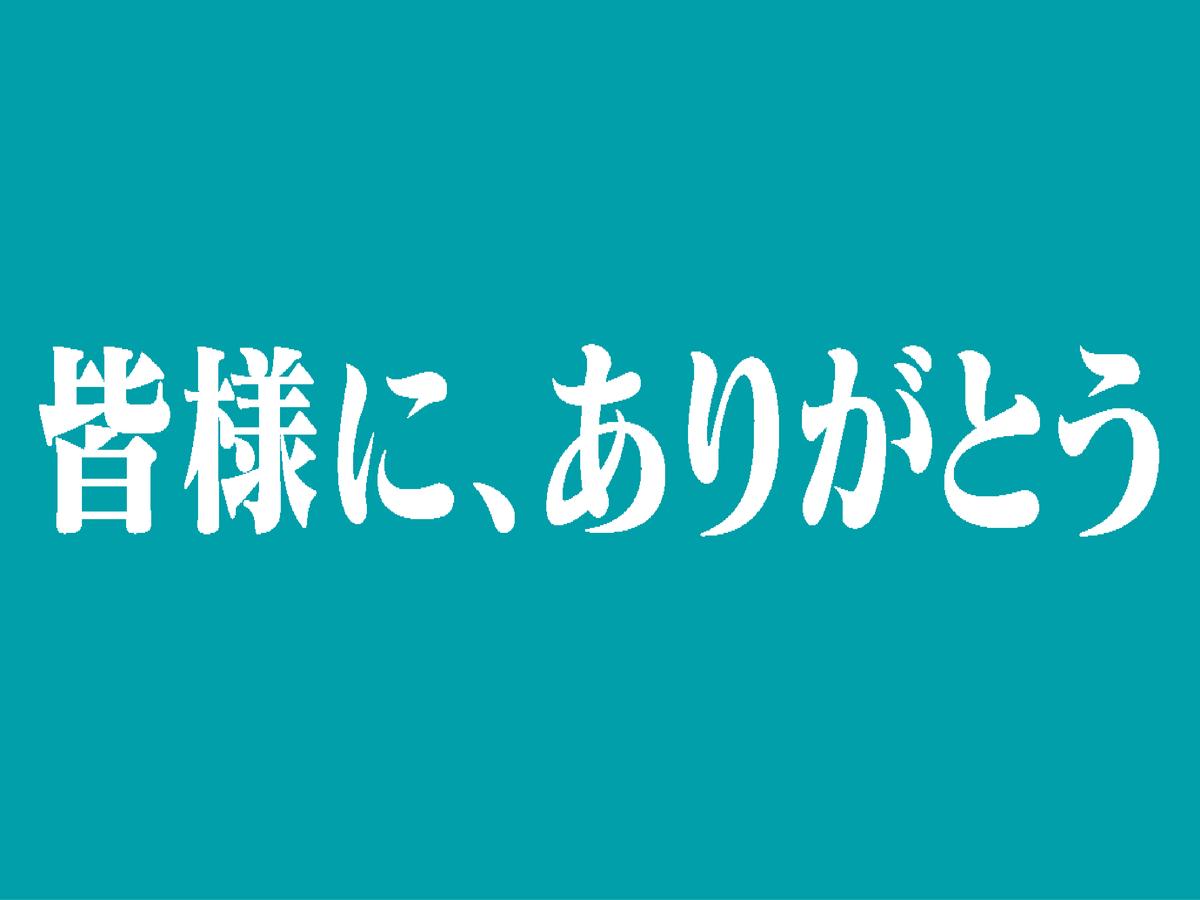 f:id:TsuruOtaku:20210328213231p:plain