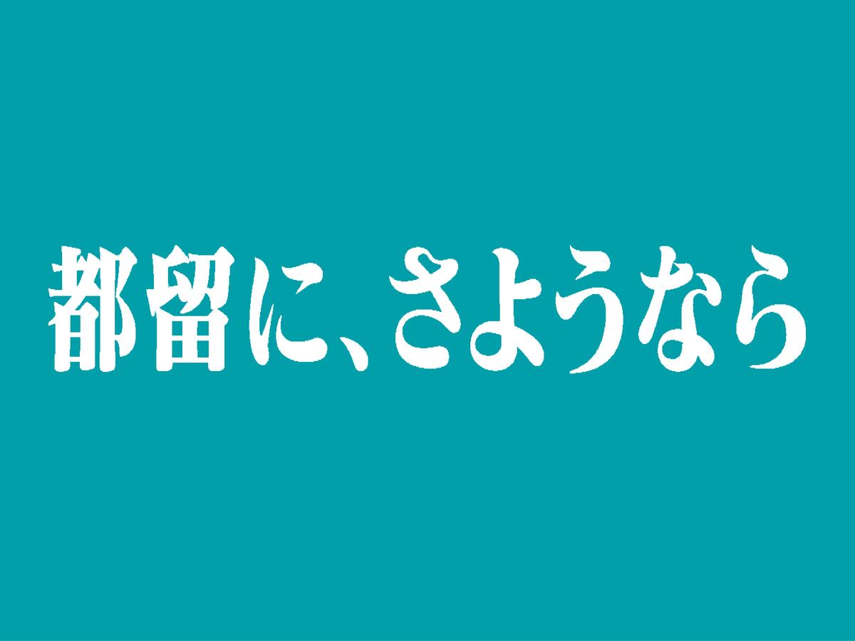 f:id:TsuruOtaku:20210328213245p:plain