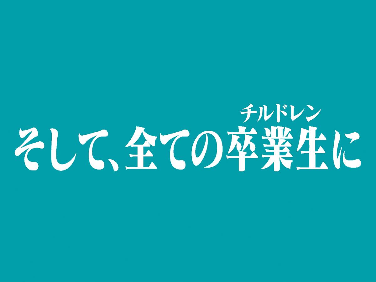 f:id:TsuruOtaku:20210328213303p:plain
