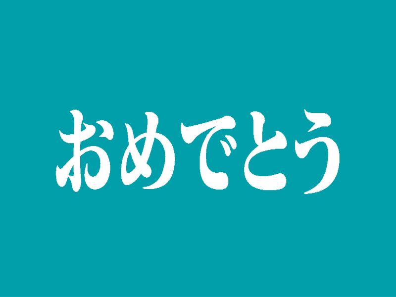 f:id:TsuruOtaku:20210328213409p:plain