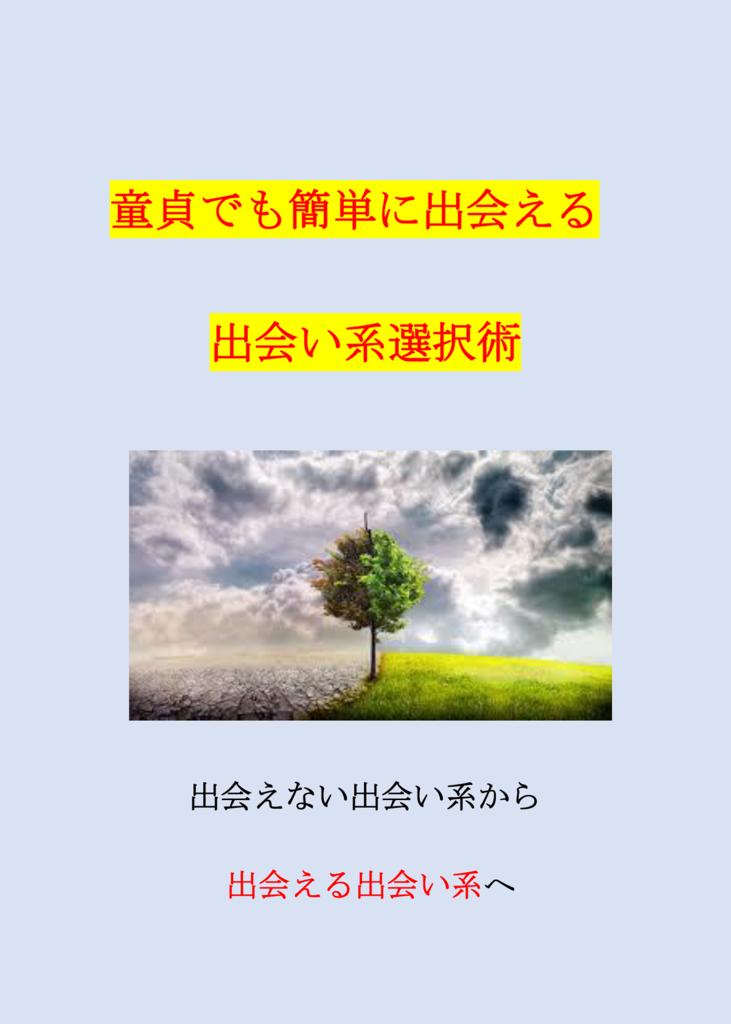 f:id:Tsuruha:20170910161829p:plain
