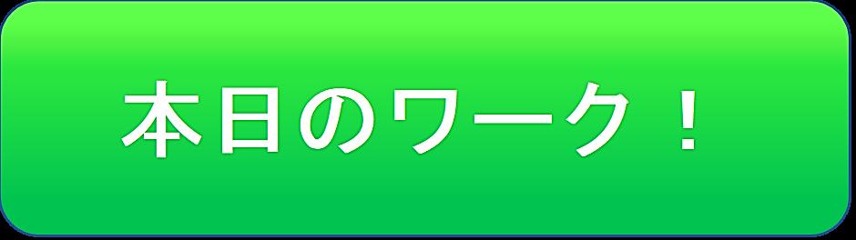 f:id:Tsuruha:20170928161409p:plain
