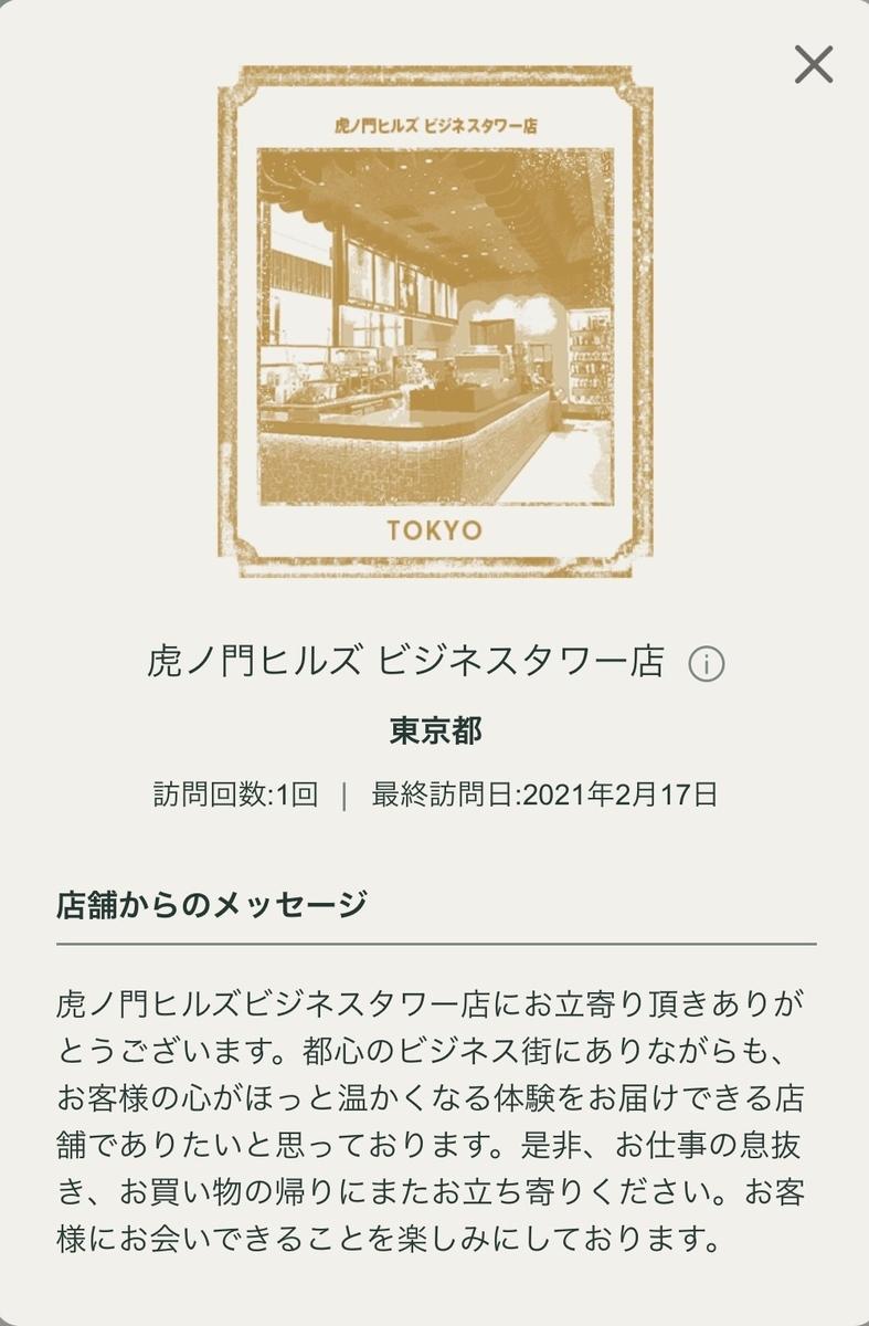 f:id:TsutayaP:20210219150024j:plain