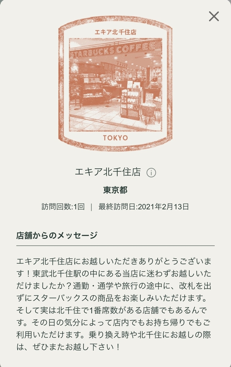 f:id:TsutayaP:20210219150541j:plain