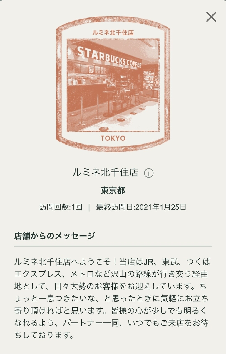 f:id:TsutayaP:20210303223206j:plain