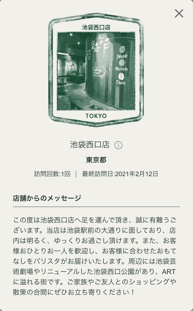 f:id:TsutayaP:20210303224303j:plain