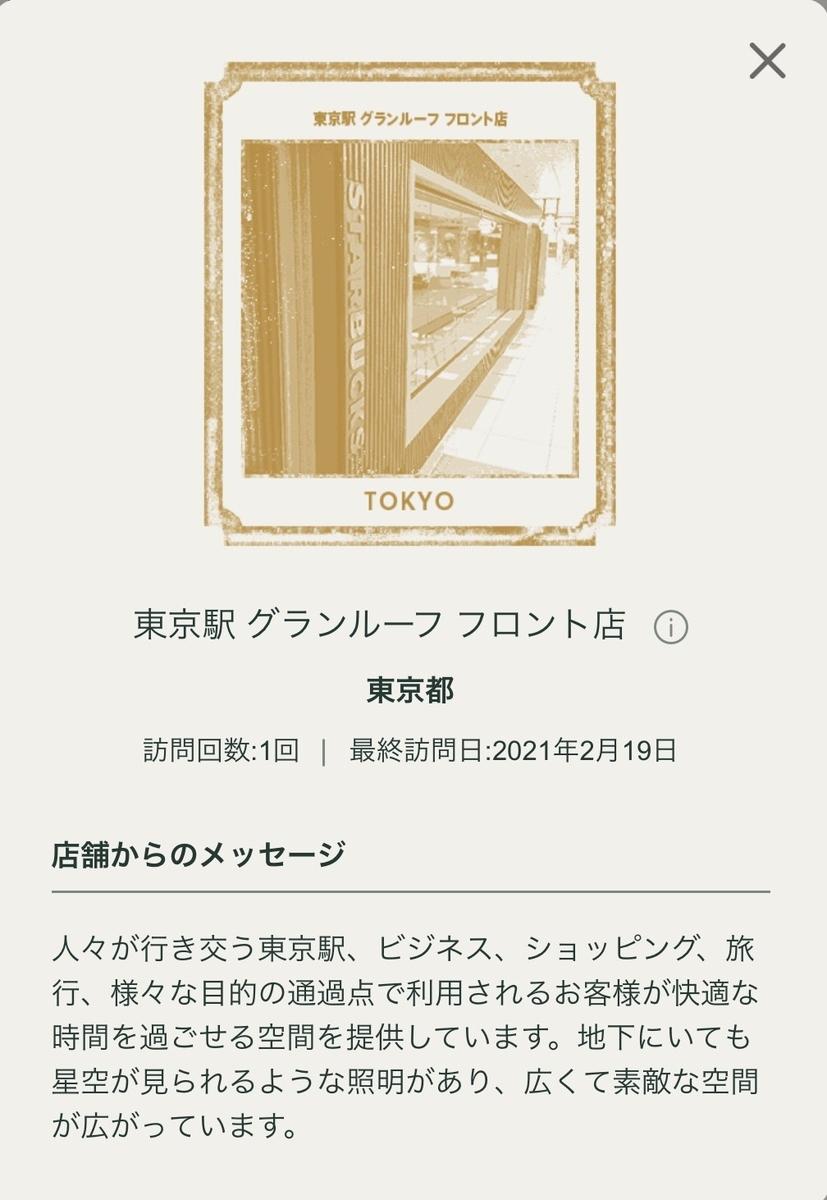 f:id:TsutayaP:20210303225144j:plain
