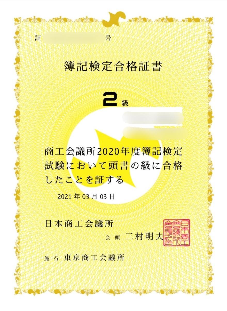 f:id:TsutayaP:20210304202945j:plain