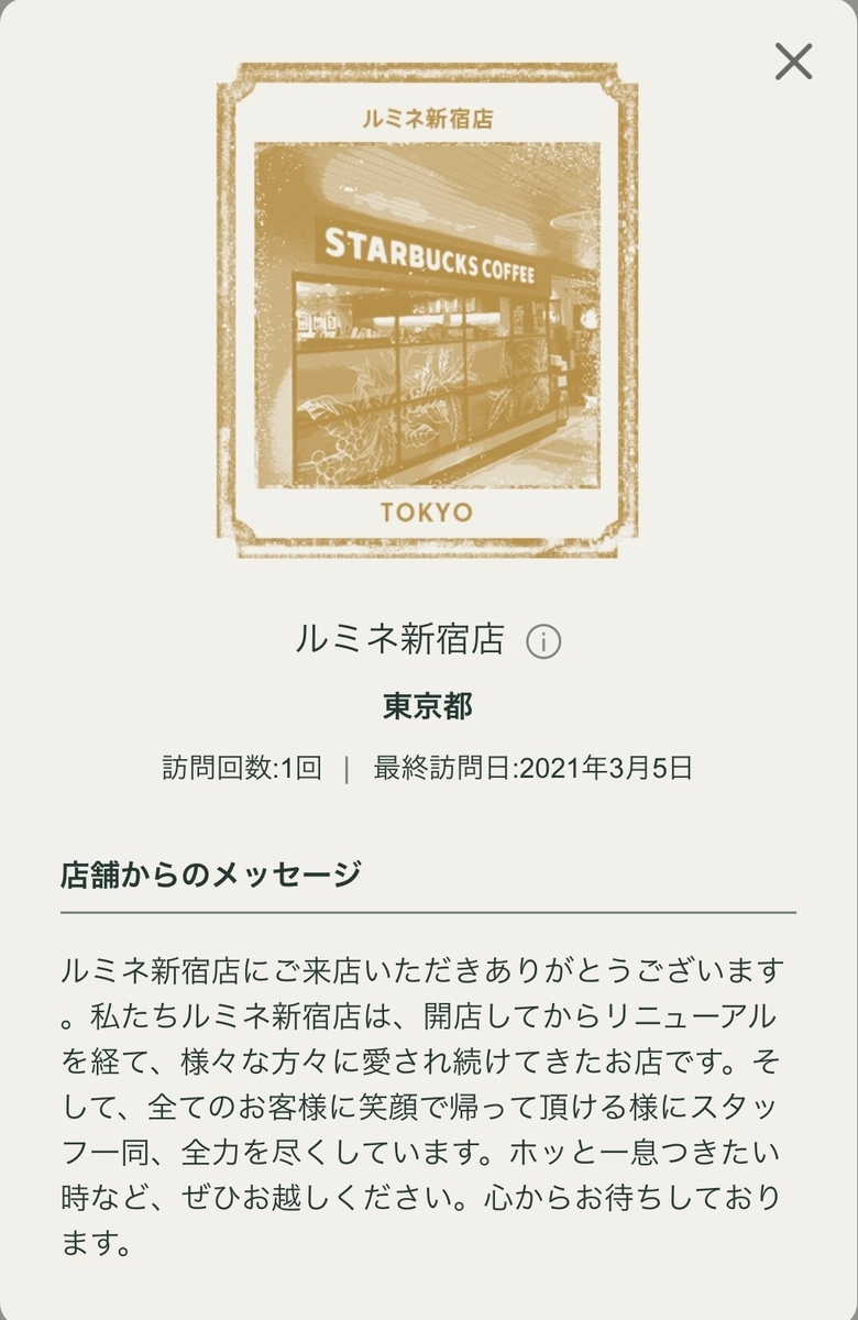 f:id:TsutayaP:20210306161412j:plain