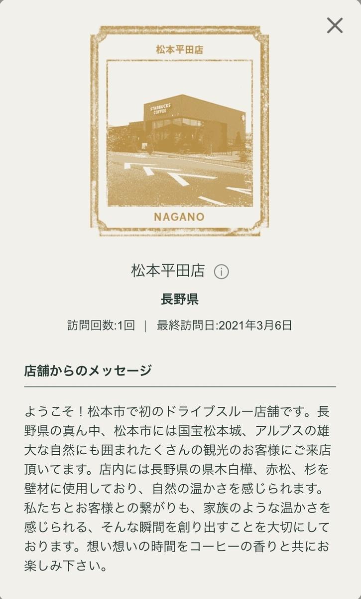 f:id:TsutayaP:20210309123209j:plain