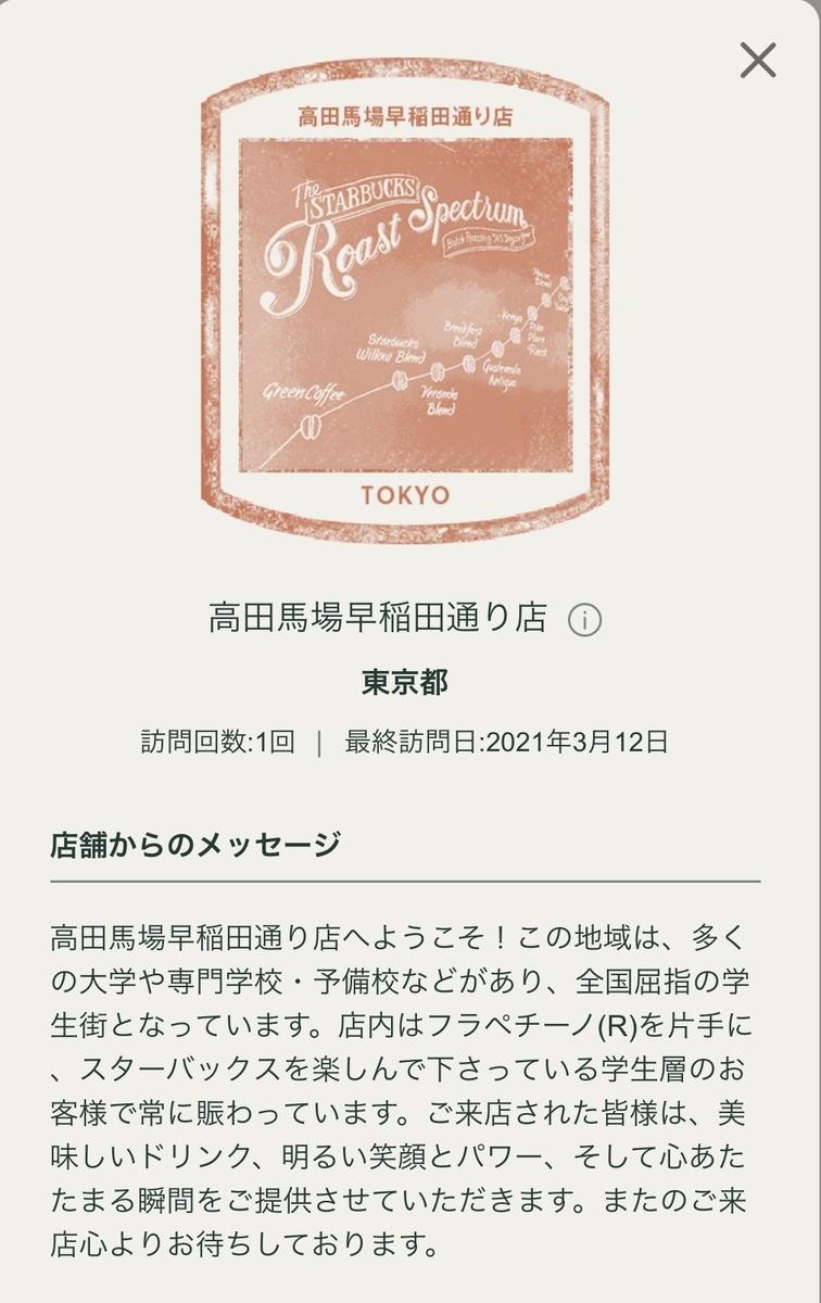 f:id:TsutayaP:20210314010650j:plain