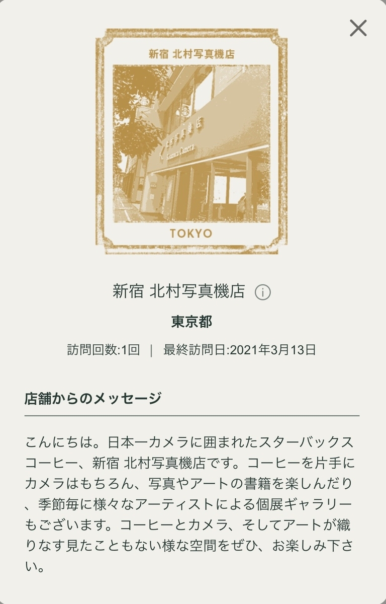 f:id:TsutayaP:20210315131104j:plain