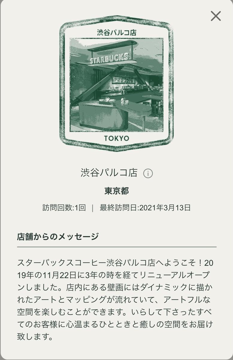 f:id:TsutayaP:20210315132011j:plain