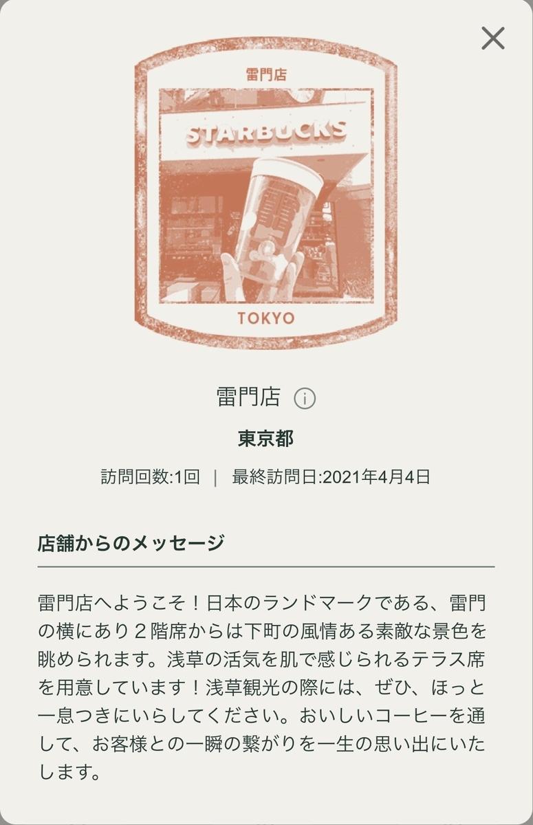 f:id:TsutayaP:20210405135456j:plain