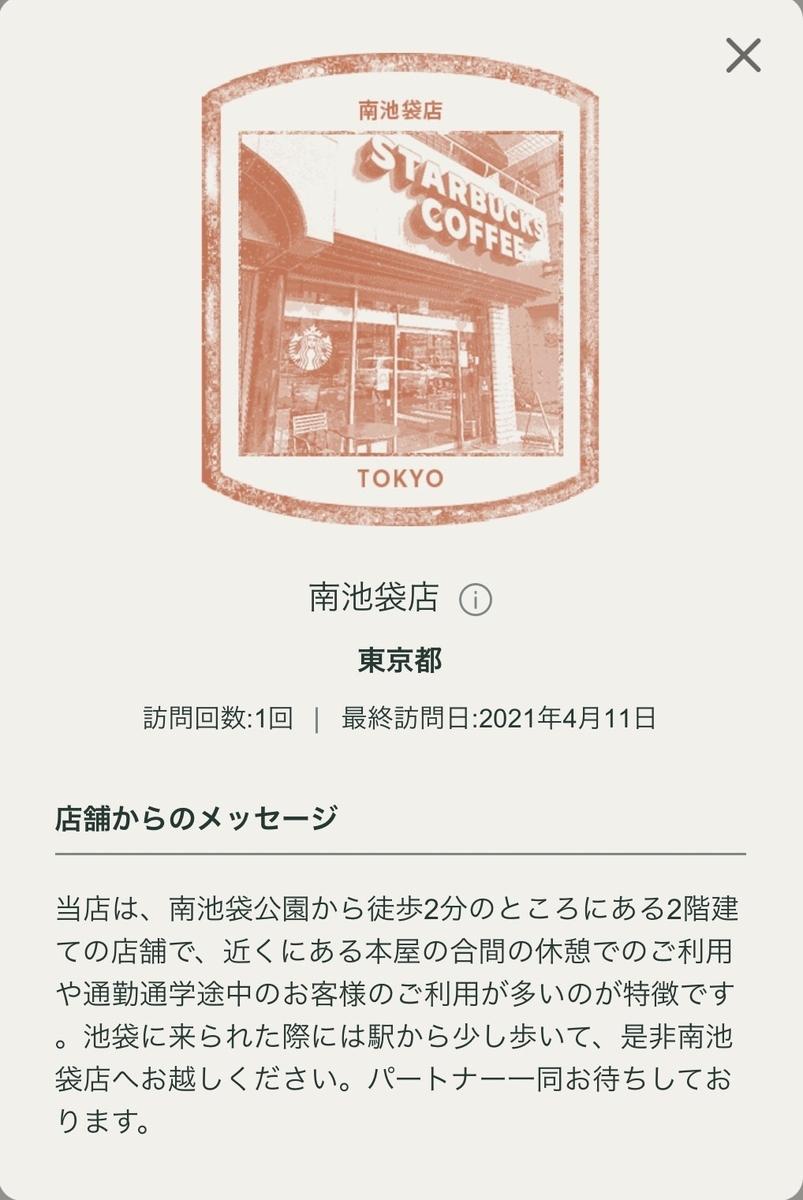 f:id:TsutayaP:20210412163405j:plain