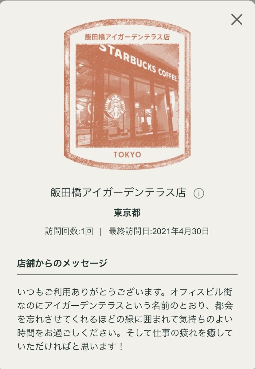 f:id:TsutayaP:20210503142406j:plain