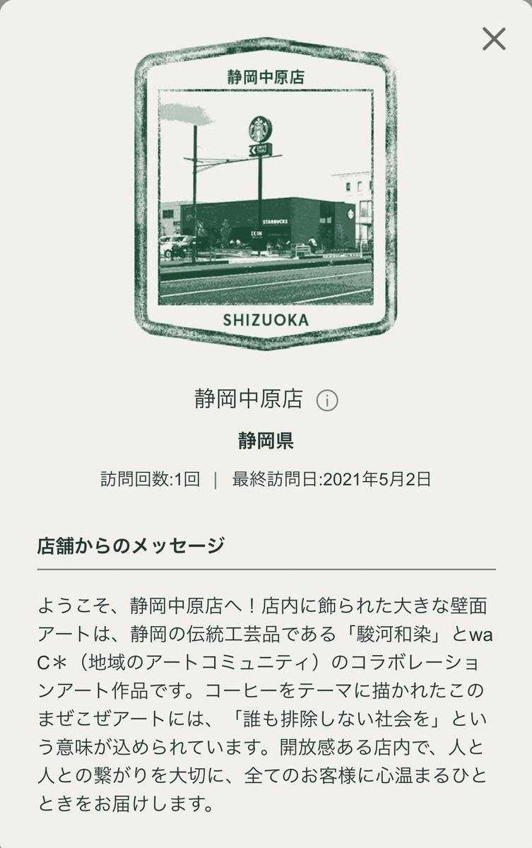 f:id:TsutayaP:20210503143540j:plain