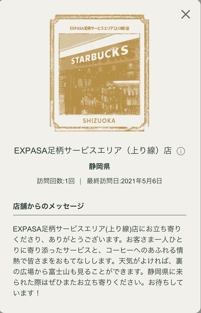 f:id:TsutayaP:20210508204222j:plain