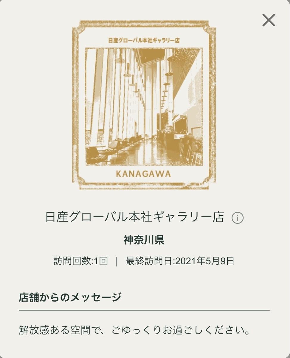 f:id:TsutayaP:20210510231112j:plain