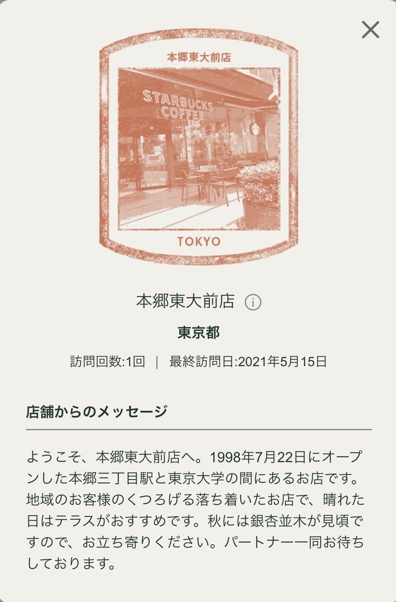 f:id:TsutayaP:20210517131744j:plain