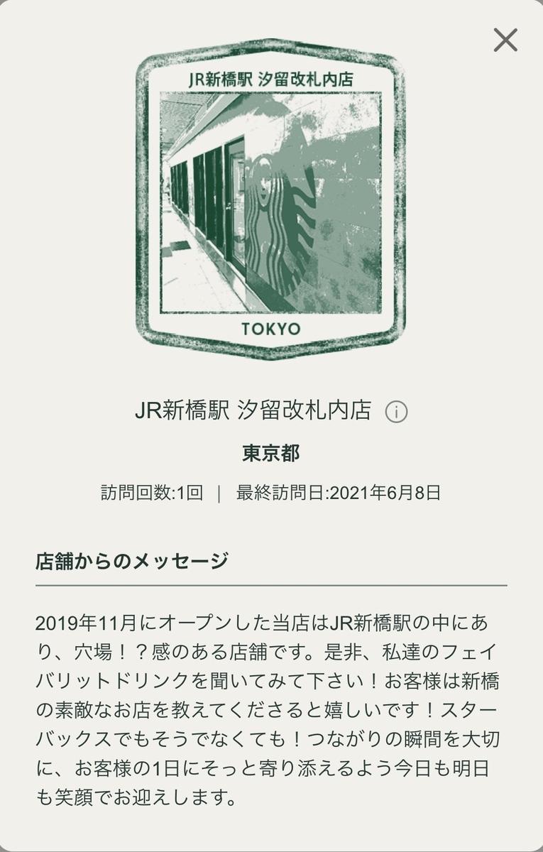 f:id:TsutayaP:20210611224920j:plain