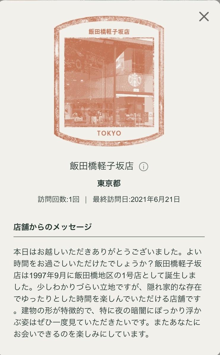 f:id:TsutayaP:20210623194654j:plain
