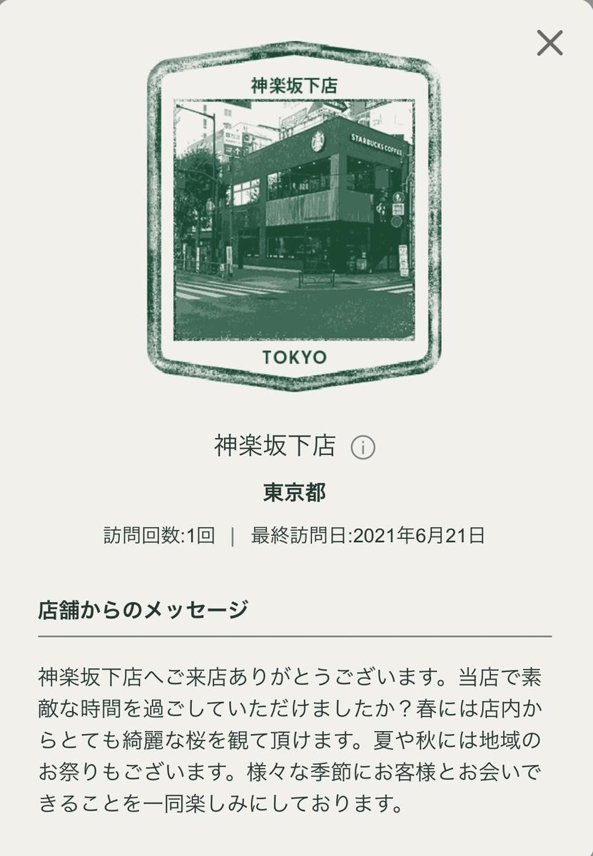 f:id:TsutayaP:20210623194959j:plain