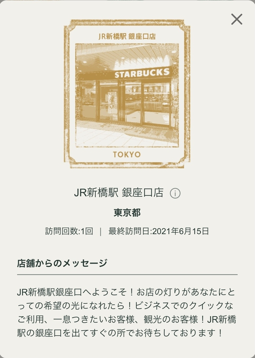 f:id:TsutayaP:20210623200030j:plain