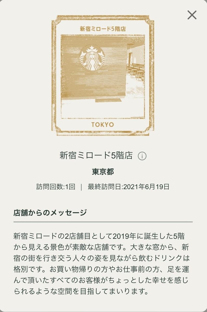 f:id:TsutayaP:20210623200303j:plain
