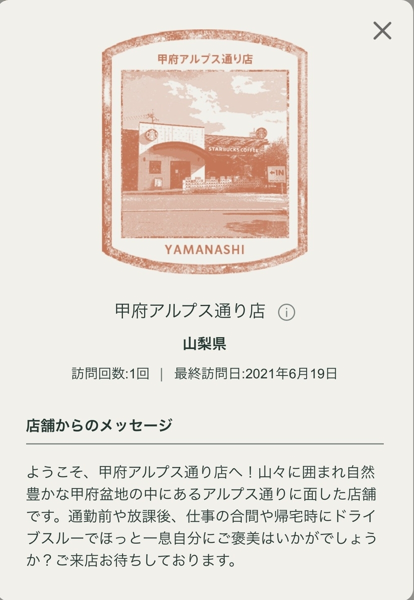 f:id:TsutayaP:20210623200620j:plain