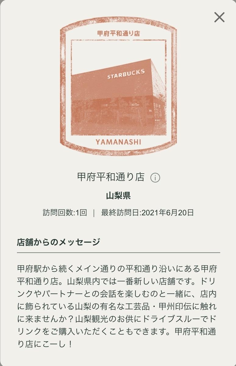 f:id:TsutayaP:20210623200941j:plain