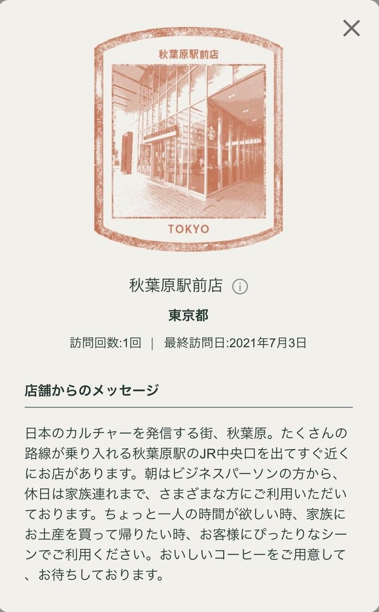 f:id:TsutayaP:20210709165927j:plain