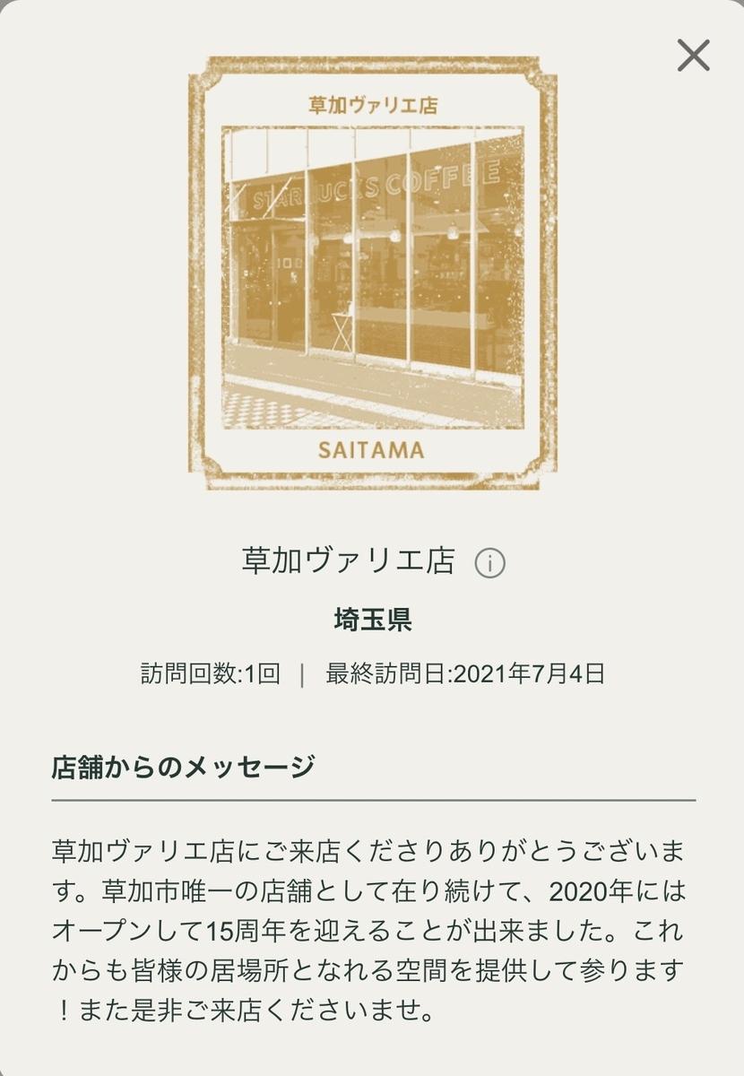 f:id:TsutayaP:20210709170516j:plain
