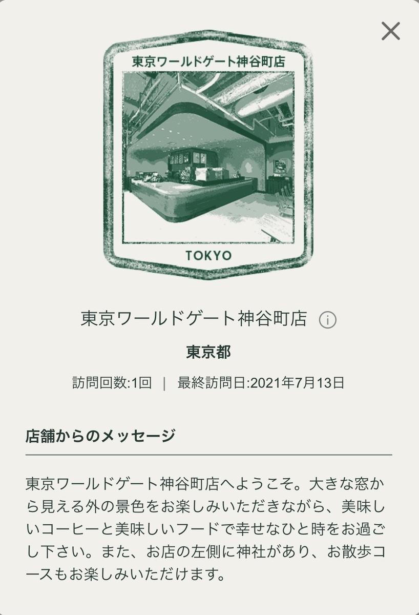 f:id:TsutayaP:20210715151922j:plain