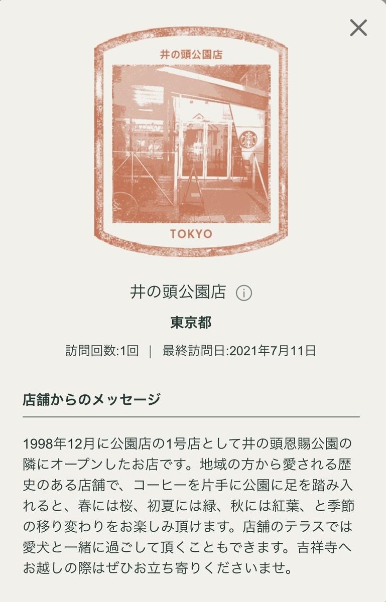 f:id:TsutayaP:20210715152234j:plain